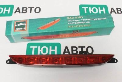 Фонарь светодиодный в задний бампер на ЛАДА ГРАНТА ЛИФТБЕК 2191